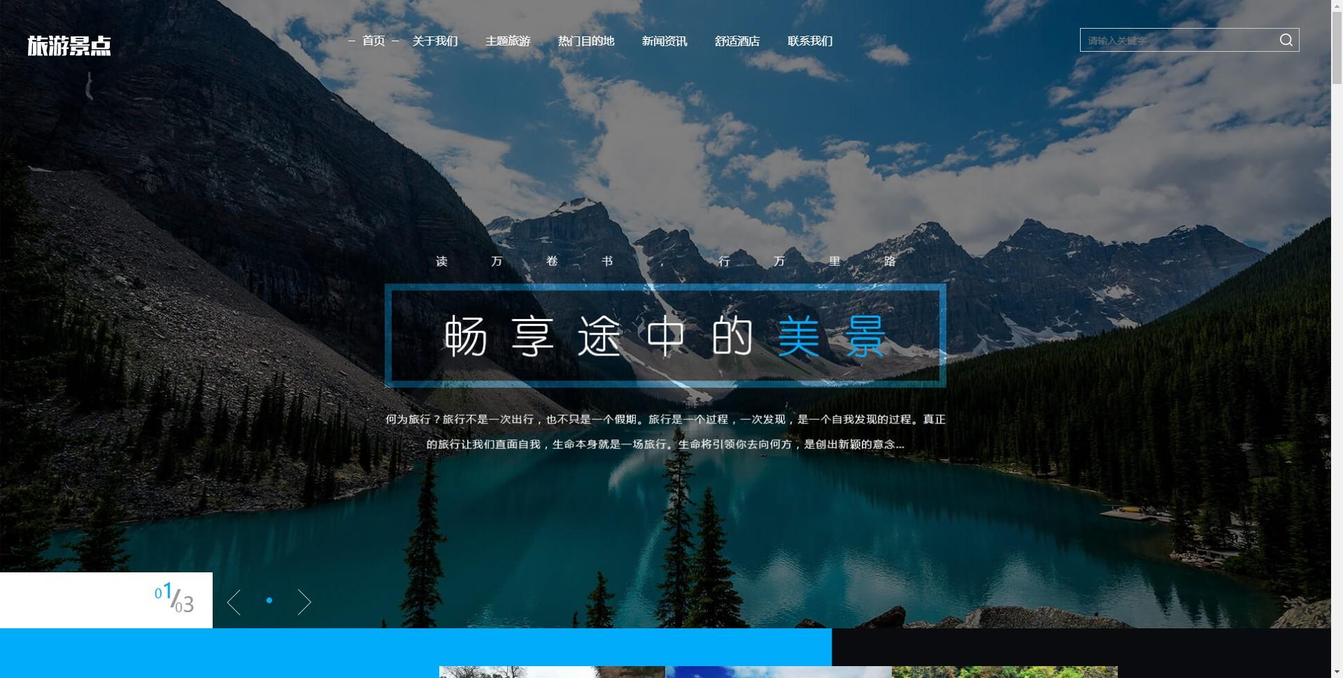 旅游盈禾国际注册模板(响应式)